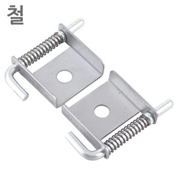 스프링 핀경첩 철